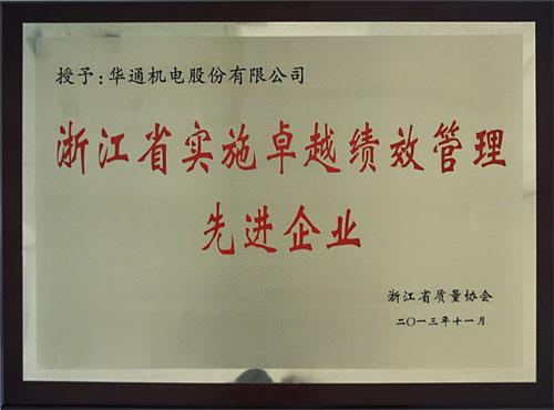 浙江省實施卓越績效管理先進企業
