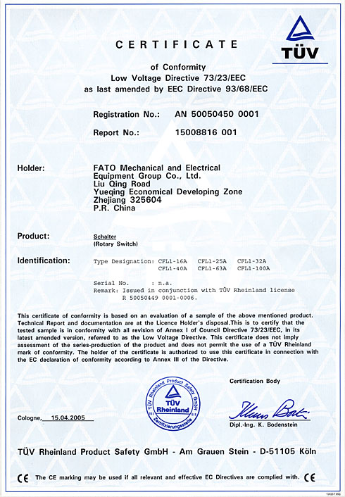 TUV認證
