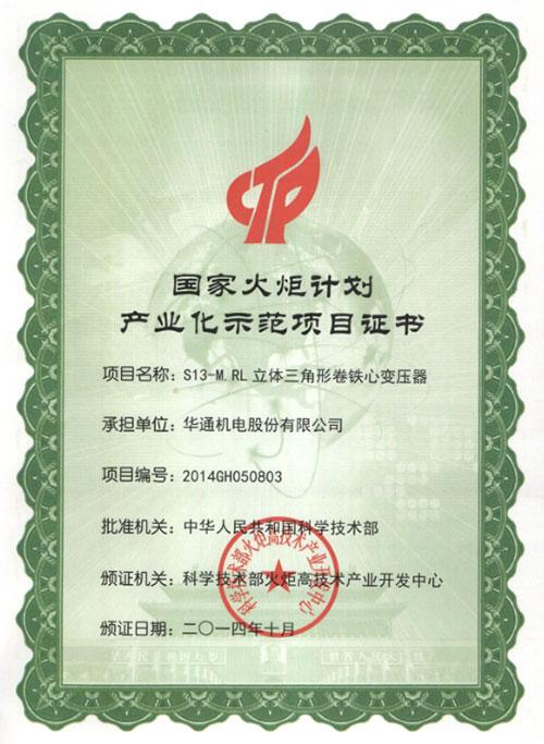 S13國家火炬計劃產業化示范項目
