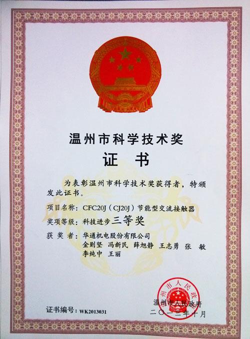溫州市科技獎證書