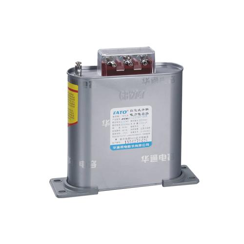 BSMJ自愈式低壓并聯電容器