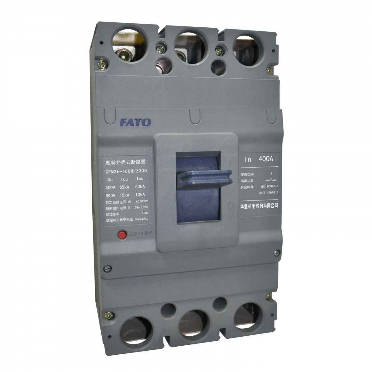 CFM3系列塑料外壳式断路器