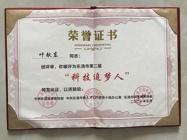 获奖证书(网站).jpg