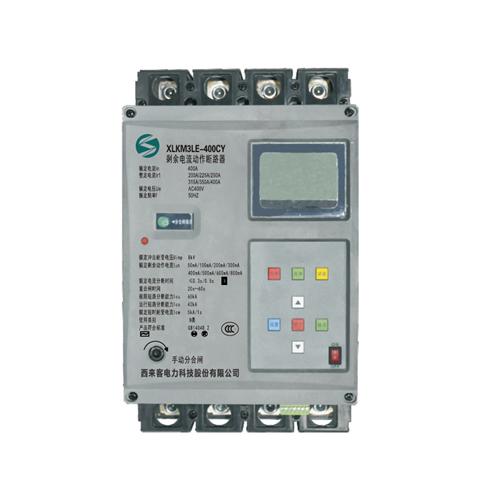 XLKM3LE-CY自动重合闸剩余电流动作断路器